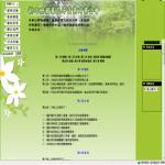 新竹縣園藝花卉商業同業公會