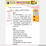財團法人台灣區花卉發展協會