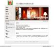台北市園藝花卉商業同業公會