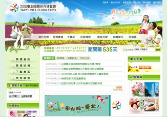 2010臺北國際花卉博覽會 活動宣傳