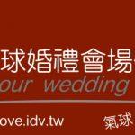 台南花店 卉姿花卉氣球婚禮會場佈置
