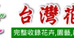 網站流量報告,花店宣傳最好的網站平台: 台灣花網