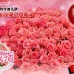 台北花店 花戒指花苑Hua Ring e-Florist