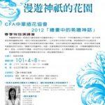 中華插花協會