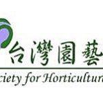 台灣園藝學會