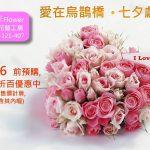 高雄花店 I do Flower艾杜花藝工房 (艾杜花坊)