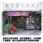台南花店 新芙蓉氣球花藝工作坊