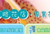 台北花店 ezFlower 易花網花苑