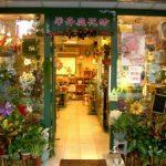 台北花店 采卉庭花坊