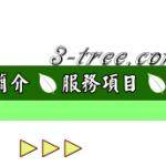 台中景觀設計~三木景觀