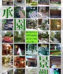 台中景觀工程~承園景觀工程有限公司