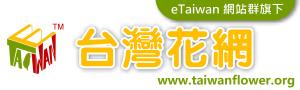 台灣花網 : 網路花店推薦