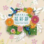 2017桃園花彩節