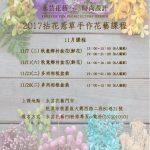 永芸時尚花藝設計 11月花藝課程